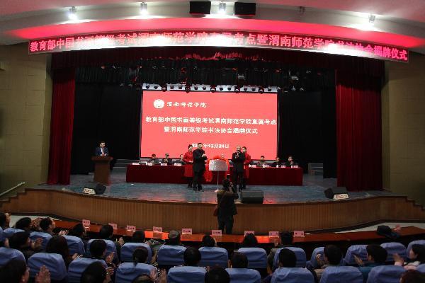 """我校在渭南师范学院设立""""中国书画等级考试直属考点""""图片"""